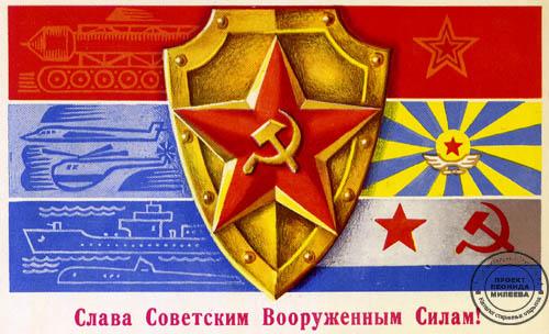 Эмблемы открытки на 23 февраля