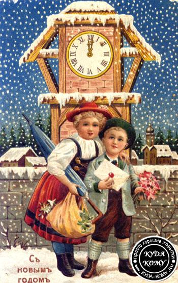 Дореволюционная открытка с новым годом!
