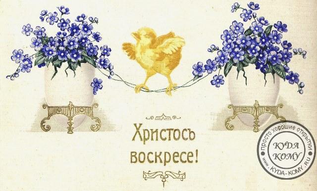 Скачать поздравления с пасхой открытки
