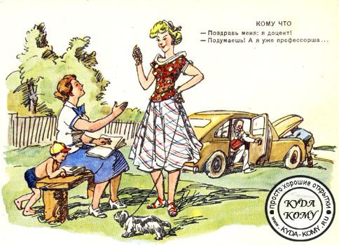 открытки приколы:
