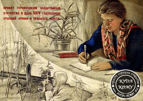 История военной открытки